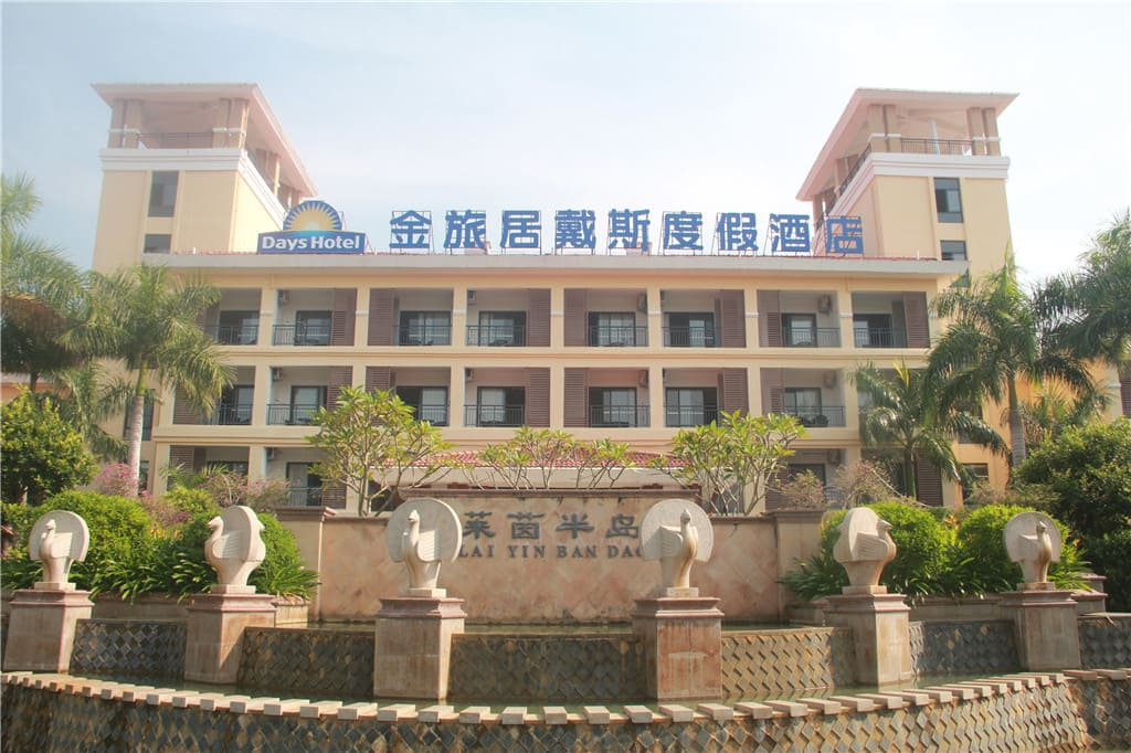 Days Hotel Hainan Xinglong Jinlvju in  ShiMei Bay,  CHINA