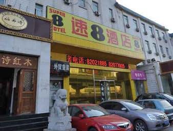 Super 8 Hotel Beijing Bei Tai Ping Qiao in  Hui Long Guan,  CHINA