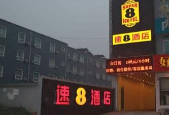 Super 8 Hotel Beijing Shunyi XinGuoZhan FuQianYiJie in  Hui Long Guan,  CHINA