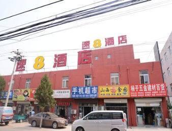 Super 8 Hotel  Beijing Xinguozhan Tian Zhu Zhong Xue in  Hui Long Guan,  CHINA