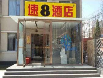 Super 8 Hotel Beijing Shijingshan Yan Ke Yi Yuan in  Hui Long Guan,  CHINA