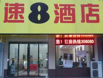Super 8 Bengbu Railway Station in  Bengbu,  CHINA