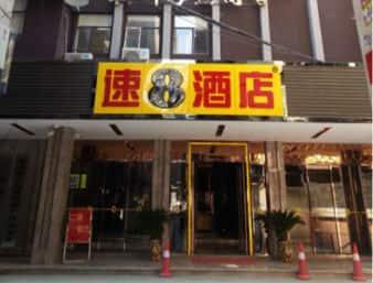 Super 8 Hotel Guangzhou HuanShiXiLu Xi Cun Subway Station in  Guangdong,  CHINA
