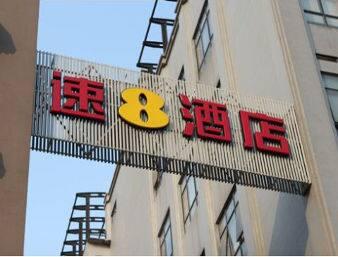 Super 8 Hotel Hangzhou Huan Cheng Bei Lu in  Shaoxing,  CHINA