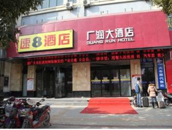 Super 8 Hotel Lianyungang Long Hai Dong Lu Da Run Fa in  Lianyungang,  CHINA