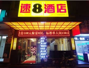 Super 8 Hotel Putian Wen Xian Walking Street in  Putian,  CHINA