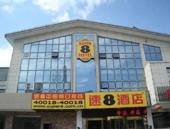 Super 8 Hotel Tianshui Maiji Railway Station Weihe Feng Qing in  Tianshui,  CHINA