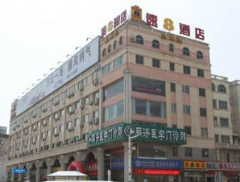 Super 8 Hotel Weihai Railway Station in  Weihai,  CHINA