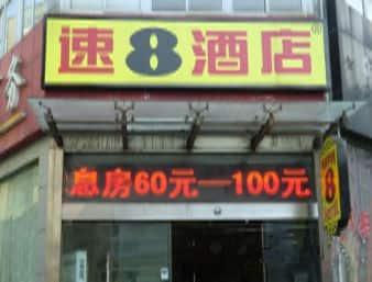 Super 8 Hotel Wuxi Railway Station South Square Jiu Ba Jie in  Wuxi,  CHINA