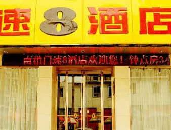 Super 8 Hotel Xian Nan Shao Men in  Xian,  CHINA