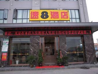 Super 8 Hotel Xiangyang Guang Cai Da Shi Chang in  Xiangyang City,  CHINA