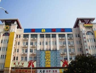 Super 8 Hotel Guannan Xin Dong Nan Lu in  Lianyungang,  CHINA